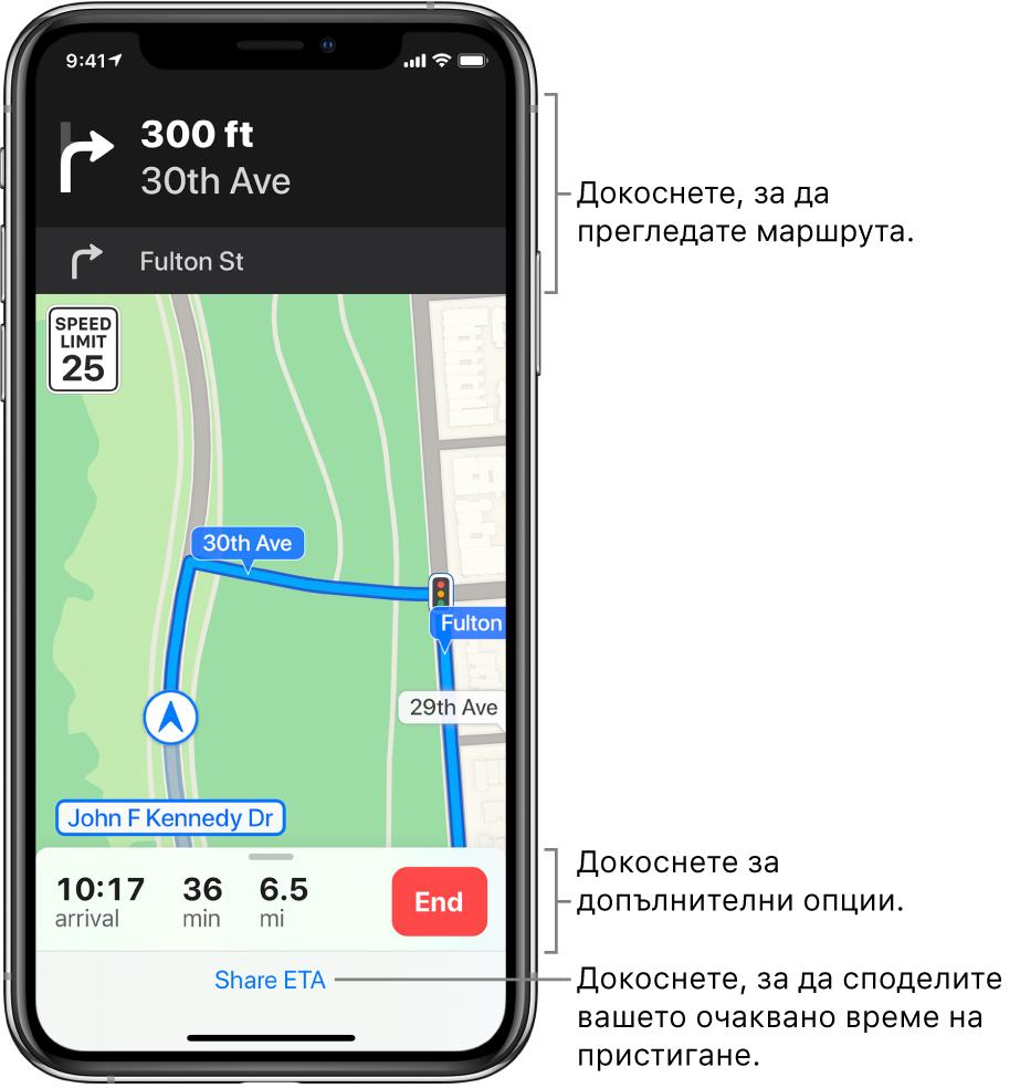 Карта, показваща маршрут за шофиране, включително инструкция за десен завой след 300фута. Близо до долния край на картата, вляво от бутона End (Край) се появяват времето на пристигане, времето за пътуване и общото разстояние. Share ETA (Споделяне на време на пристигане) се появява в долната част на екрана.