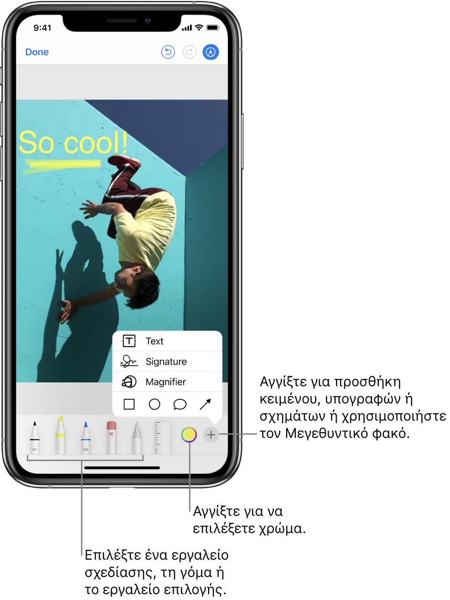 Μια εικόνα σε ένα παράθυρο Σήμανσης. Κάτω από την εικόνα, από τα αριστερά προς τα δεξιά, βρίσκονται κουμπιά για τα εργαλεία σχεδίασης: στιλό σχεδίασης, γόμα, εργαλείο επιλογής, χρώματα, και κουμπιά για προσθήκη πλαισίου κειμένου, της υπογραφής σας, και σχημάτων, και για επιλογή του Μεγεθυντικού φακού.