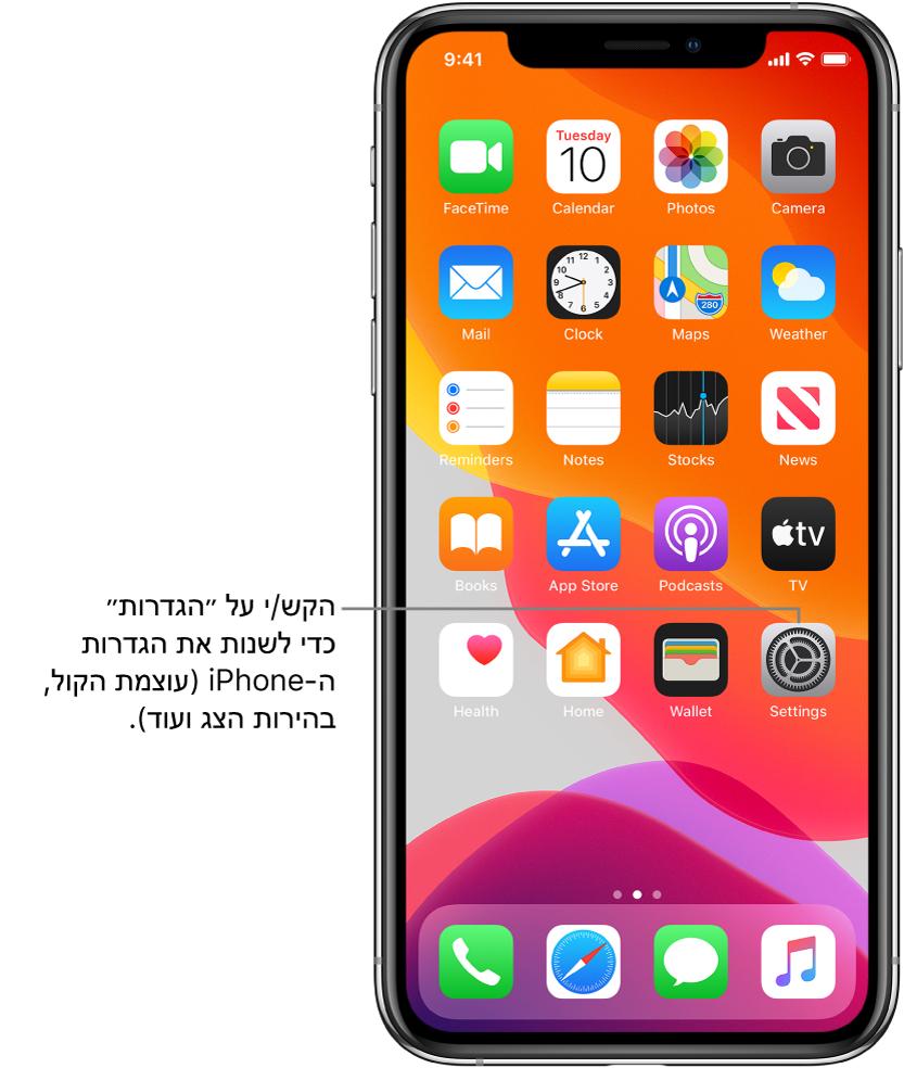 מסך הבית עם מספר צלמיות, כולל זו של ״הגדרות״, שבהקשה עליה ניתן לשנות את עוצמת הקול של ה-iPhone, את בהירות המסך ועוד.