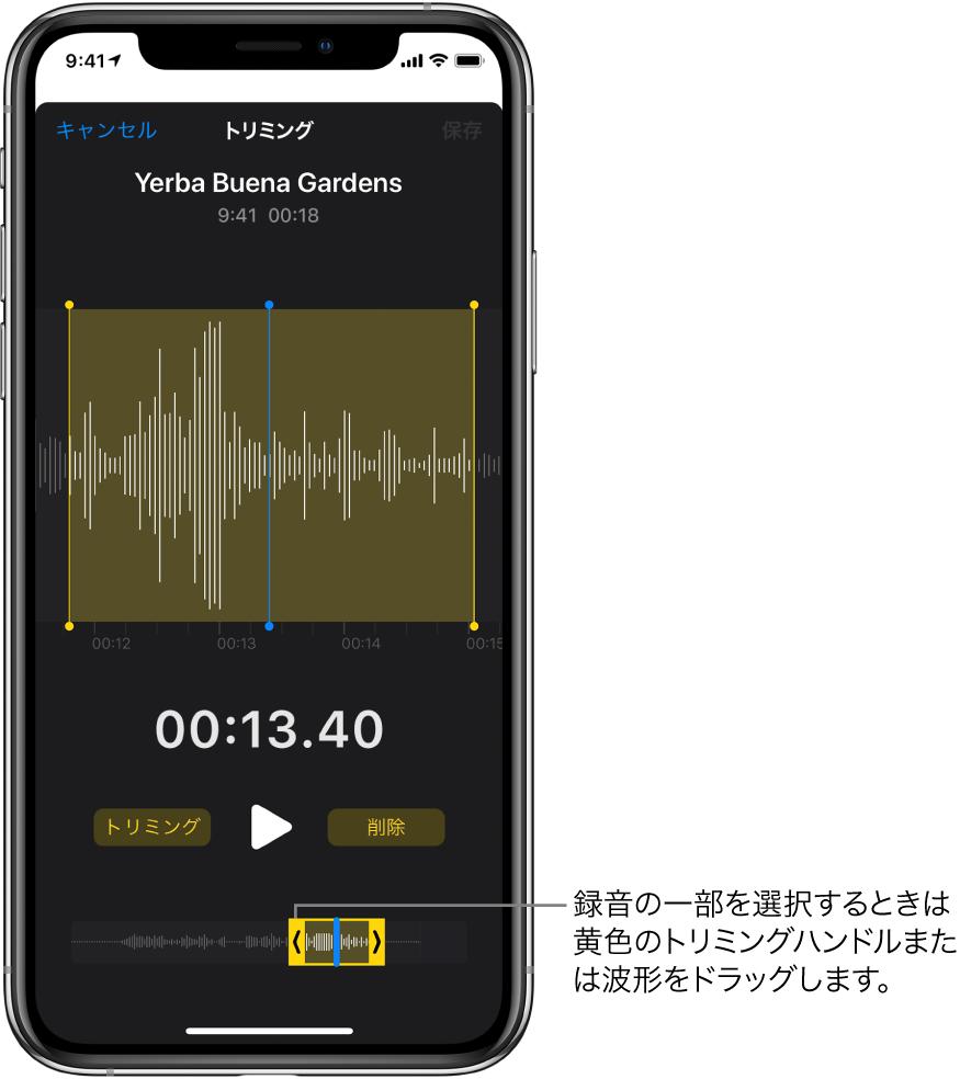 録音のトリミング。画面の下部にあるオーディオ波形の一部がトリミングハンドルで囲まれています。波形の上には再生ボタンと録音タイマーが表示されています。トリミングハンドルは再生ボタンの下にあります。