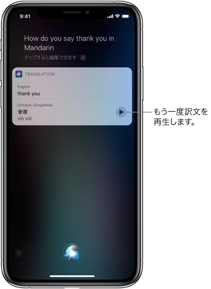 「「ありがとう」を中国語で言うと?」という質問に対する答えとして、Siriは日本語のフレーズ「ありがとう」の中国語訳を表示します。翻訳結果の右側のボタンをタップすると、訳文が音声でもう一度再生されます。