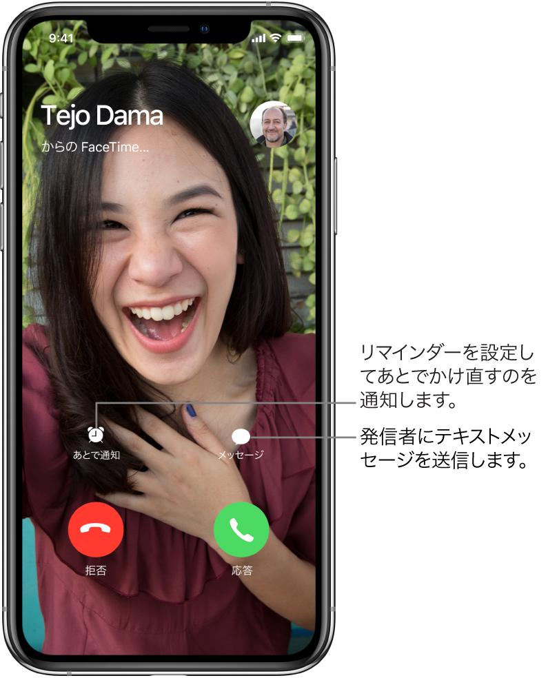 電話の着信画面。画面下部の上段には、左から順に、「後で通知」ボタン、「メッセージ」ボタンがあります。下段には左から順に、「拒否」ボタン、「応答」ボタンがあります。