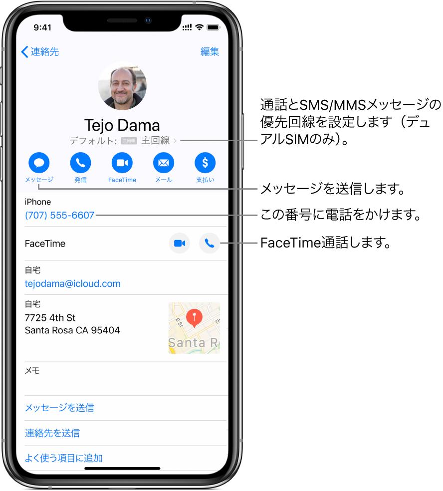 連絡先の情報画面。上部に連絡先の写真と名前が表示されています。その下には、メッセージ送信、電話発信、FaceTime電話発信、メールメッセージ送信、Apple Pay送金の各ボタンがあります。ボタンの下には連絡先情報が表示されています。
