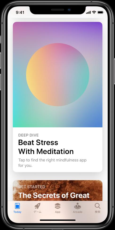 「App Store」画面。画面の下部で「Today」タブが選択されています。画面の中央には、「Deep Dive, Beat Stress with Meditation」というタイトルの記事が表示されています。