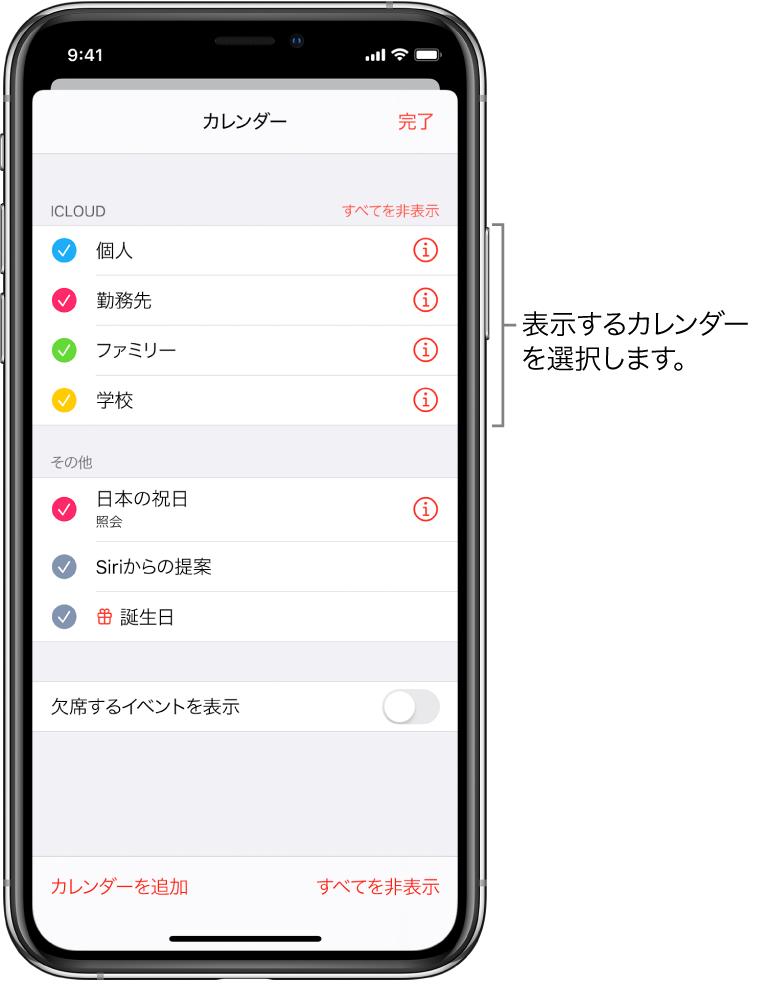 カレンダーリスト。どのカレンダーがアクティブかがチェックマークで示されています。リストを閉じるための「完了」ボタンが右上隅に表示されています。