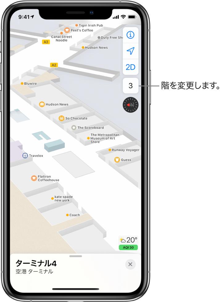 空港ターミナルの屋内マップ。地図にお店や搭乗ゲートが表示されています。