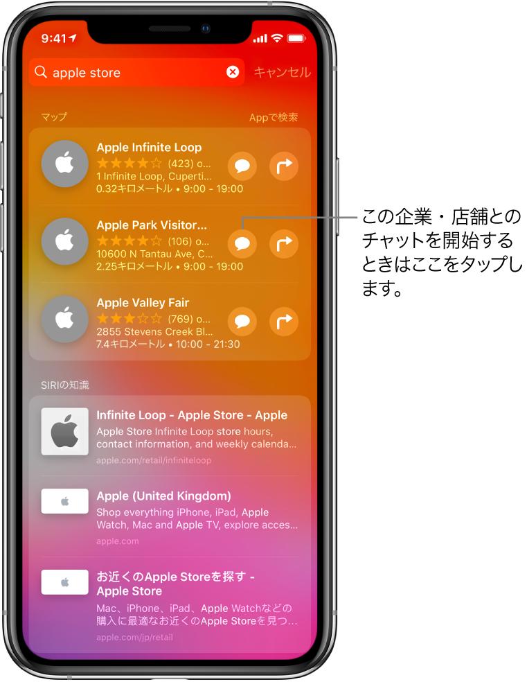 検索画面。App Store、「マップ」、および「Webサイト」に「Apple Store」の検索結果が表示されています。各項目に短い説明、評価、または住所が表示され、各WebサイトにURLが表示されています。最初の項目には、タップしてApple Storeとビジネスチャットを始めるためのボタンが表示されています。
