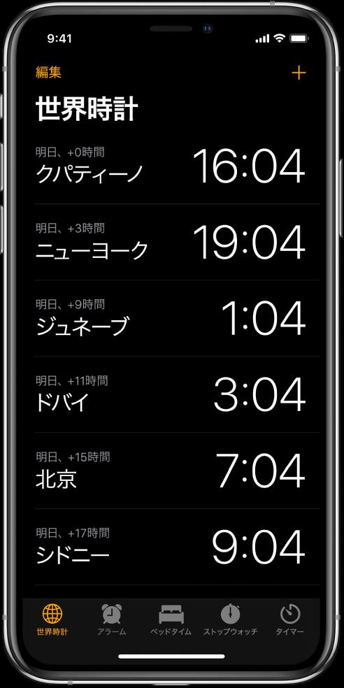 「世界時計」タブ。さまざまな都市の時刻が表示されています。時計を並べ替えるときは、左上の「編集」をタップします。時計を追加するときは、右上の追加ボタンをタップします。下部には、「アラーム」、「ベッドタイム」、「ストップウォッチ」、「タイマー」の各ボタンがあります。