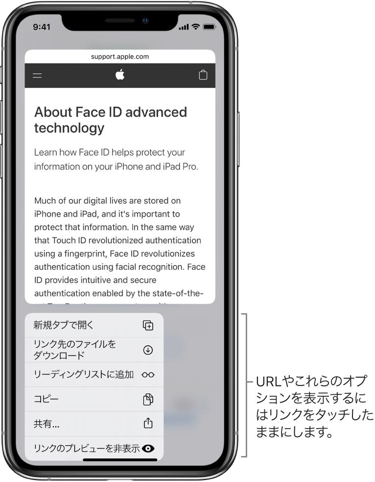 """リンク先のURLと操作オプションのプレビューが表示されたオーバーレイ。「開く」、「リーディングリストに追加」、「""""写真""""に追加」、「コピー」、「共有」オプションが表示されています。"""