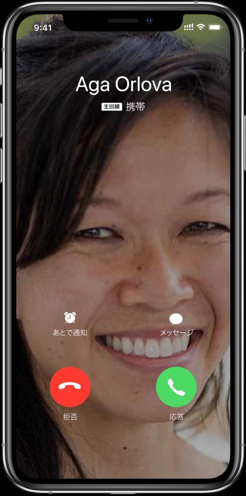 電話の着信画面。下部近くには2列のボタンがあります。1列目には左から順に、「あとで通知」ボタン、「メッセージを送信」ボタンがあります。2列目には左から順に、「拒否」ボタン、「応答」ボタンがあります。