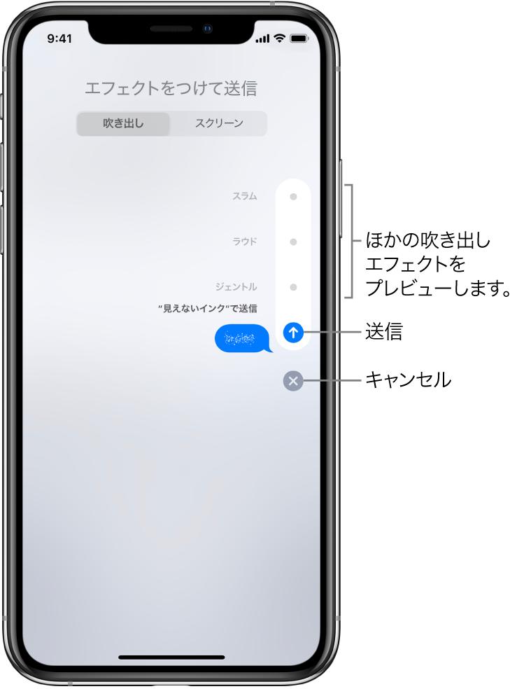 見えないインクのエフェクトを使ったメッセージのプレビュー。右側のコントロールをタップすると、ほかの吹き出しエフェクトをプレビューできます。同じコントロールをもう一度タップすると送信されます。下のキャンセルボタンをタップするとメッセージに戻ります。