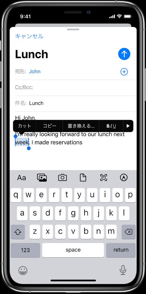 メールメッセージの例。テキストの一部が選択されています。選択部分の上には、「カット」、「コピー」、「ペースト」、太字/イタリック/下線付き、さらに表示ボタンが表示されています。選択されたテキストは強調表示され、両端にはグラブポイントが付いています。