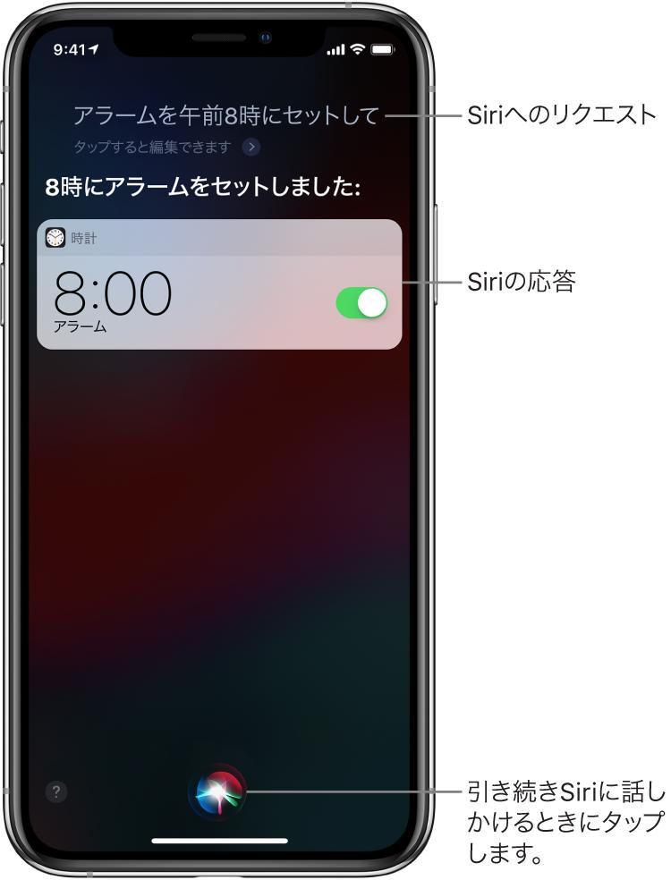 Siri画面。「朝8時にアラームをセット」とSiriに依頼すると、「OK、オンにしました」とSiriが返答しています。「時計」Appからの通知。朝8時にアラームがセットされていることが表示されています。引き続きSiriに話しかけるには、画面の下部中央にあるボタンを使います。