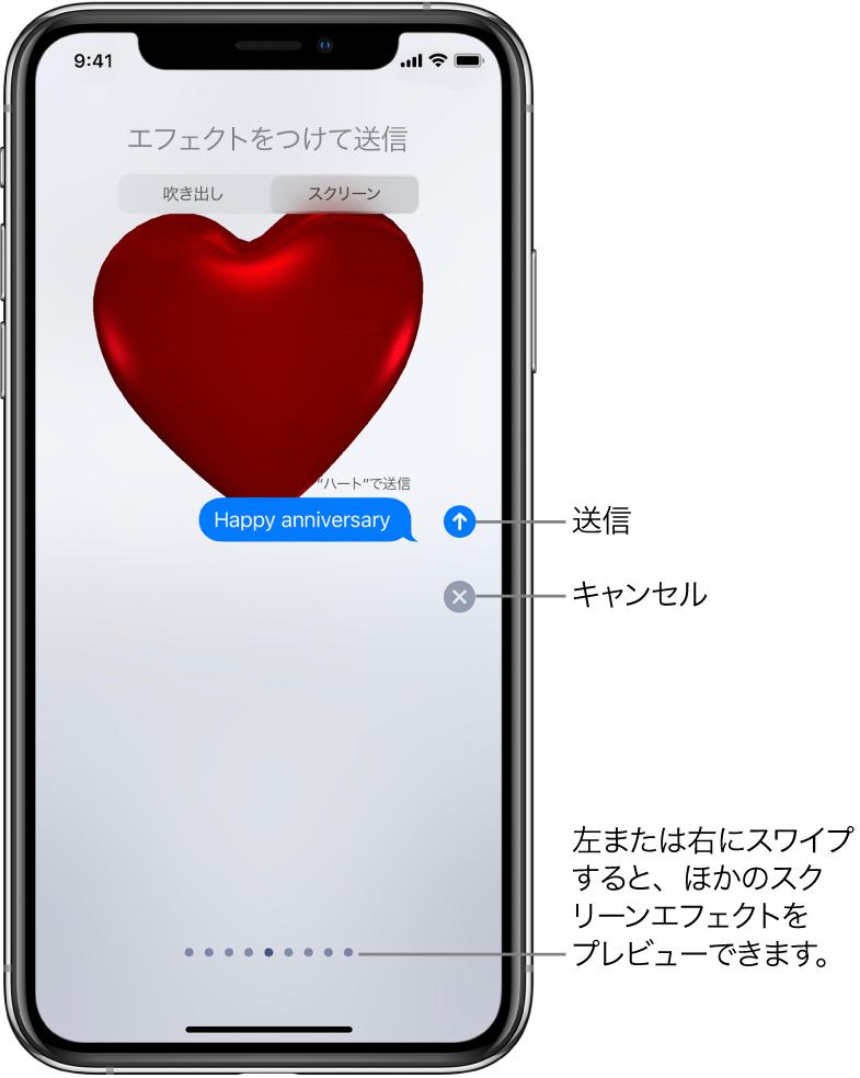 赤いハートのフルスクリーンエフェクトが表示されたメッセージプレビュー。