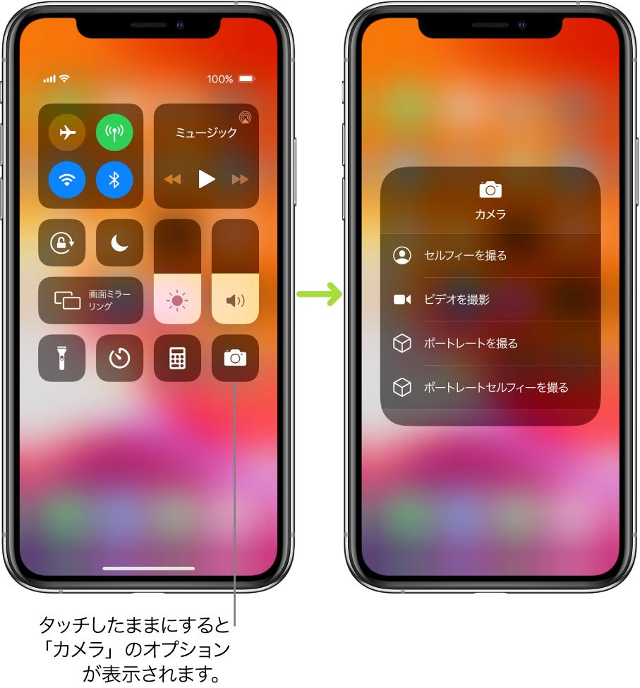 2つのコントロールセンター画面が並んでいます。左の画面では、左上のグループに機内モード、モバイルデータ通信、Wi-Fi、およびBluetoothのコントロールが表示されており、「カメラ」のオプションを表示するには右下の「カメラ」のアイコンをタッチして押さえたままにすることが示されています。右の画面には、「カメラ」の追加オプション(「セルフィーを撮る」、「ビデオ撮影」、「ポートレートを撮る」および「ポートレートセルフィーを撮る」)が表示されています。