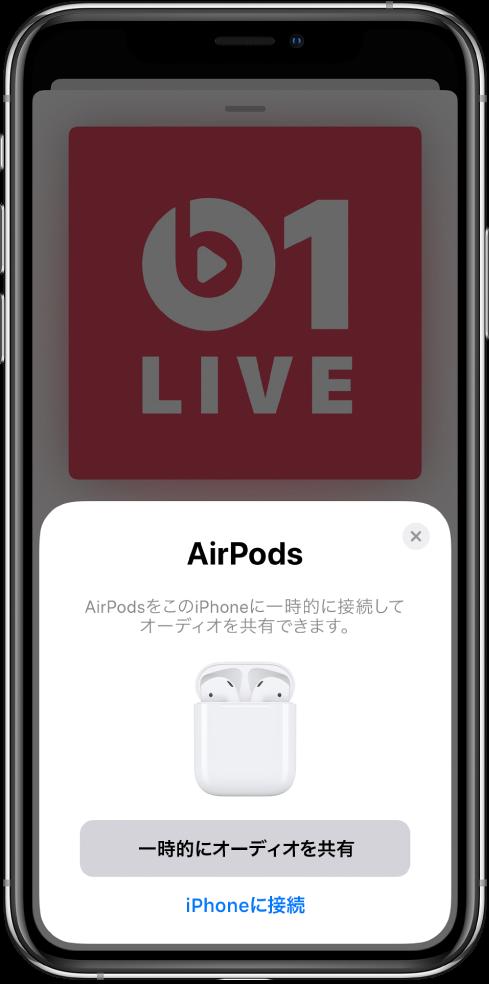 iPhoneの画面。開いている充電ケースに入ったAirPodsの写真が表示されています。画面の下の方には一時的にオーディオを共有するためのボタンがあります。