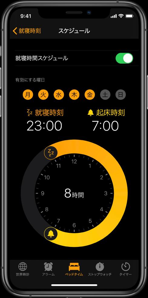 「時計」Appで「ベッドタイム」ボタンが選択されています。午後11時の就寝時刻と午前7時の起床時刻が設定されています。