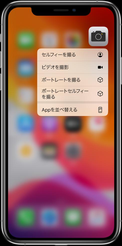 ホーム画面がぼやけて、「カメラ」のアイコンの下に「カメラ」のクイックアクションメニューが表示されています。