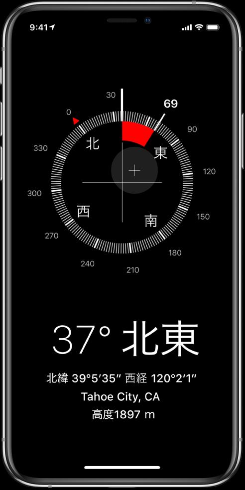 「コンパス」画面。iPhoneが指している方角、現在地、および高度が表示されています。