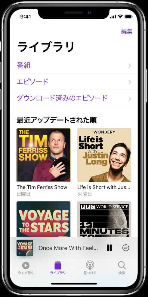 「ライブラリ」タブ。最近アップデートされたPodcastが表示されています。