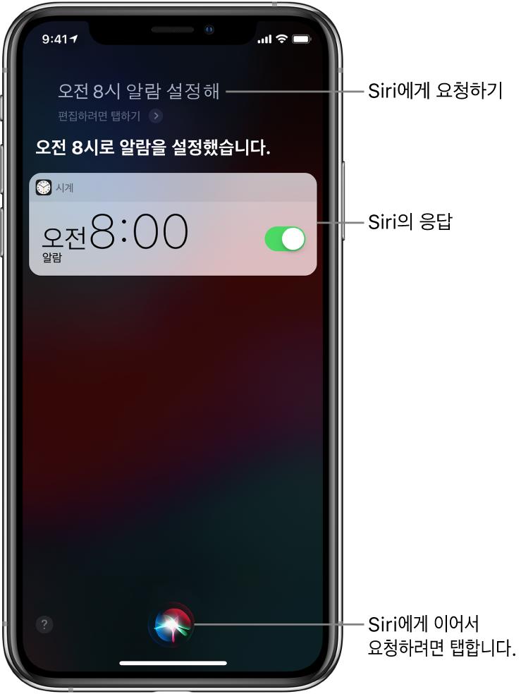 """""""오전 8시 알람 설정해""""라는 요청에 """"오전 8시로 알람을 설정했습니다.""""라고 응답한 Siri 화면. 오전 8시 알람이 켜졌다고 표시하는 시계 앱의 알림. Siri와 대화를 계속하는 데 사용하는 화면 중앙 하단의 버튼."""