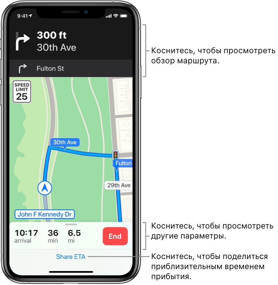 На карте показан автомобильный маршрут с инструкцией повернуть направо через 90метров. Рядом с нижней частью карты, слева от кнопки «Отбой» показано время прибытия, время в пути и общее расстояние. В нижней части экрана находится кнопка «Сообщить о прибытии».