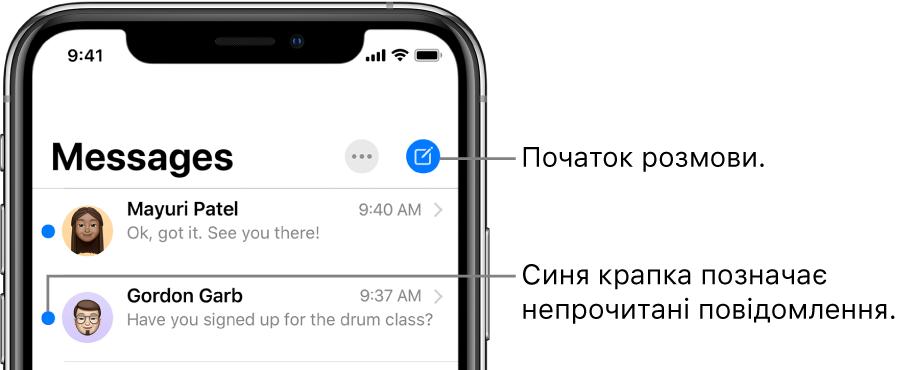 Список «Повідомлення», у якому кнопка «Змінити» розташована в лівому верхньому куті, а кнопка «Створити»— у правому верхньому куті. Синя точка ліворуч від повідомлення означає, що воно непрочитане.