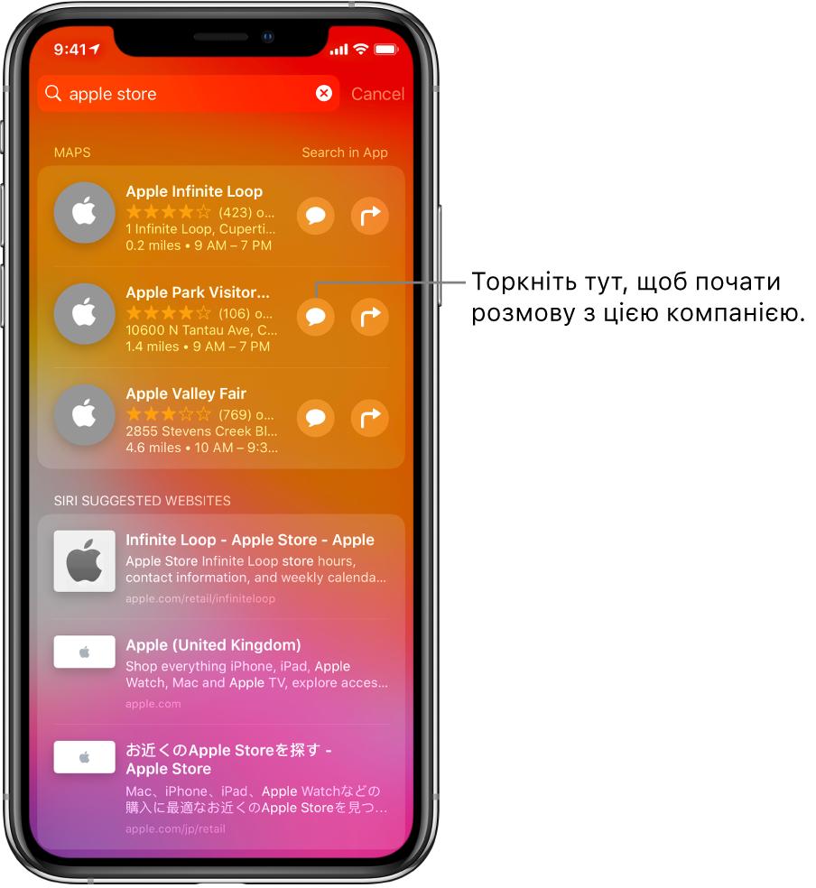 Екран пошуку, на якому показано знайдені варіанти для AppleStore в програмах AppStore, «Карти» та «Веб-сайти». Для кожного варіанту наведено короткий опис, оцінку або адресу, а для кожного веб-сайту— URL-адресу. Для першого варіанту наявна кнопка початку бізнес-чату з AppleStore.