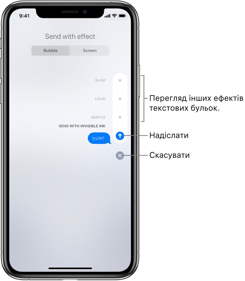 Попередній перегляд повідомлення з ефектом невидимого чорнила. Уздовж правої частини торкніть елемент керування, щоб переглянути інші ефекти бульки. Торкніть той самий елемент керування ще раз, щоб надіслати, або торкніть кнопку «Скасувати» нижче, щоб повернутися до повідомлення.