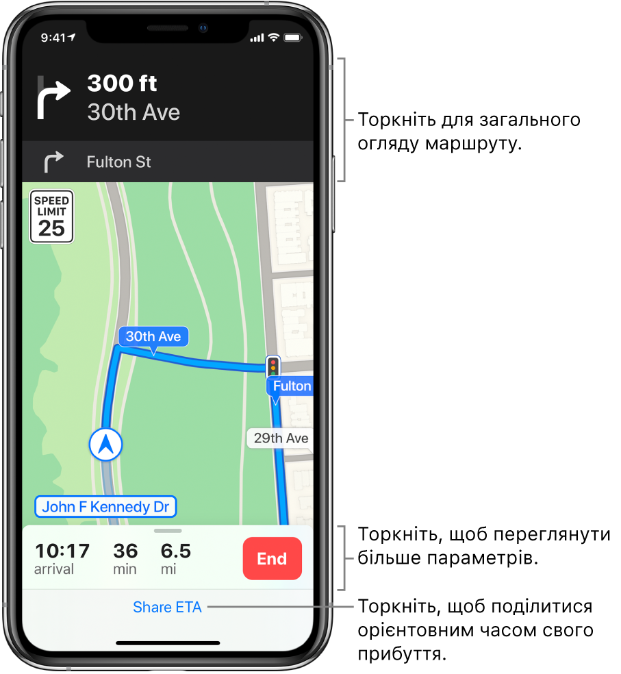 Карта з автомобільним маршрутом і вказівкою повернути праворуч через 300футів. Унизу карти ліворуч біля кнопки «Завершити» відображаються час прибуття, час на дорогу та загальна відстань. У нижній частині екрана розташований пункт «Слати ОЧП».