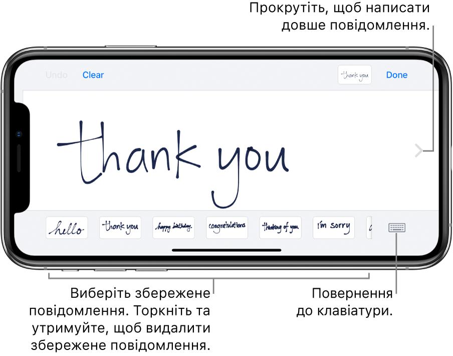 Екран рукописного вводу з рукописним повідомленням. Унизу зліва направо розміщено збережені повідомлення та кнопку «Показати клавіатуру».