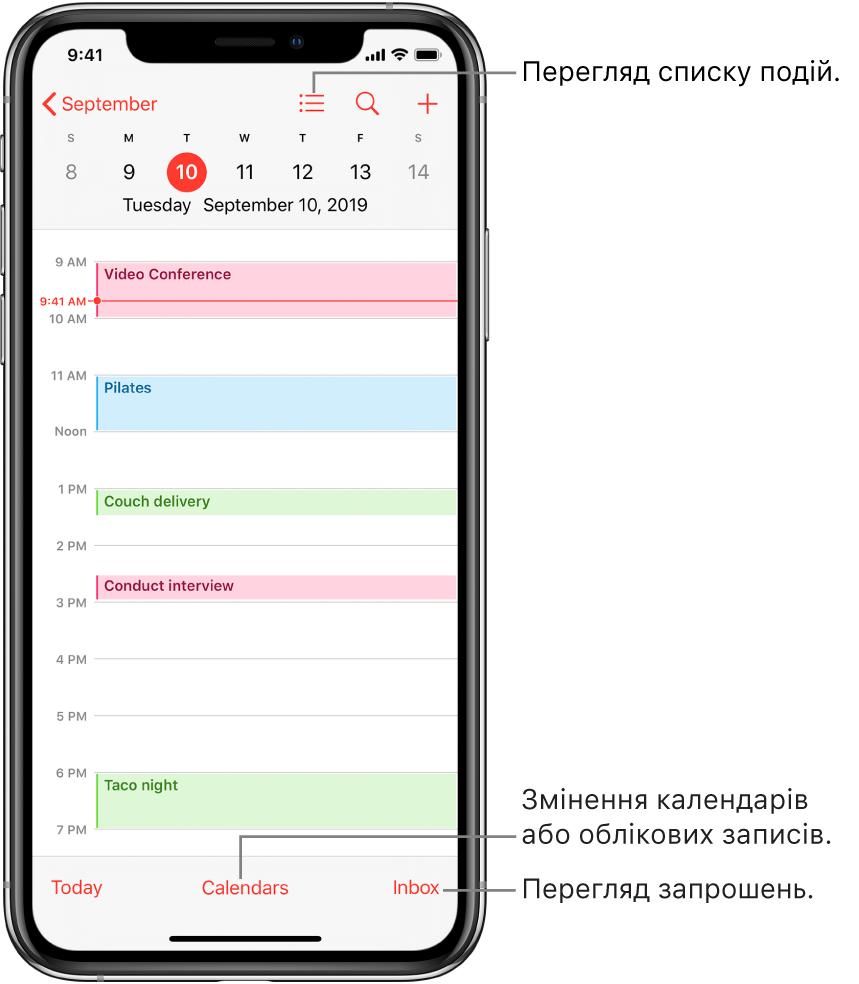 Екран «Календарний день», на якому відображаються події дня. Торкніть кнопку «Календарі» в нижній частині екрана, щоб змінити облікові записи календаря. Торкніть кнопку «Вхідні» в нижньому правому куті для перегляду запрошень.
