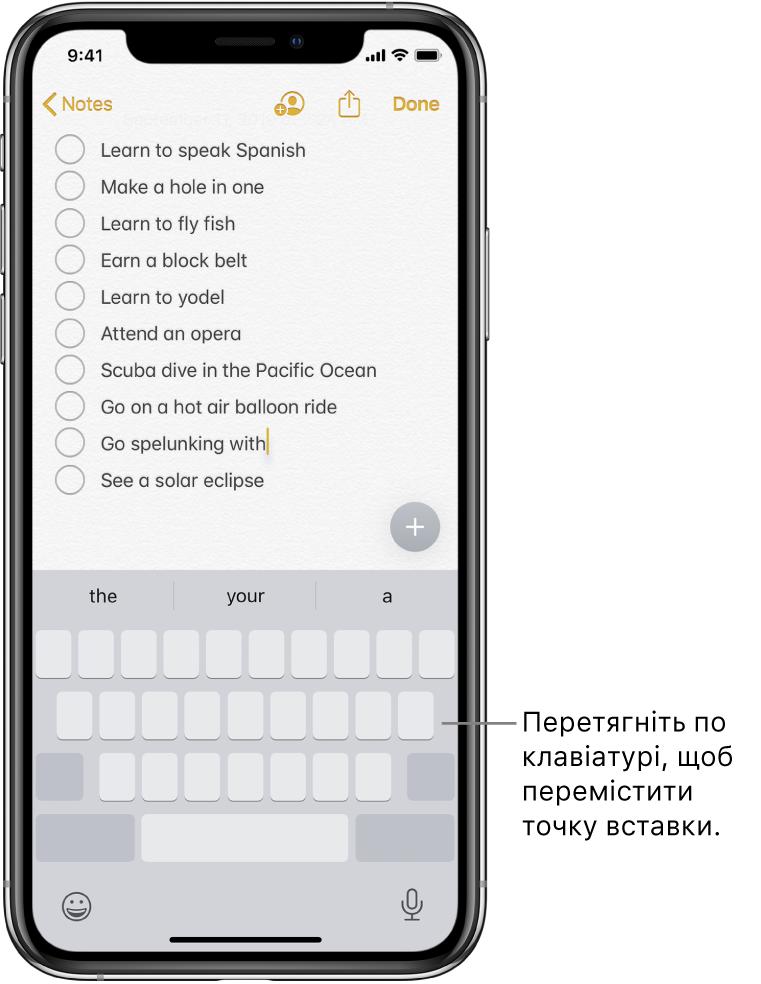 Нотатка, що редагується, після перетворення клавіатури на сенсорну панель. Клавіатуру затінено, щоб показати, що вона зараз працює як сенсорна панель.
