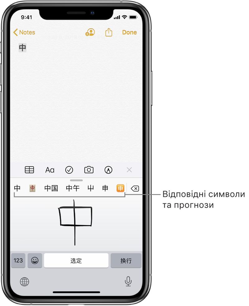 Програма «Нотатки» із сенсорною панеллю, відкритою в нижній половині екрана. На сенсорній панелі наведено символ, написаний від руки спрощеною китайською мовою. Над цим символом відображаються можливі варіанти, вгорі в нотатці відображається вибраний символ.