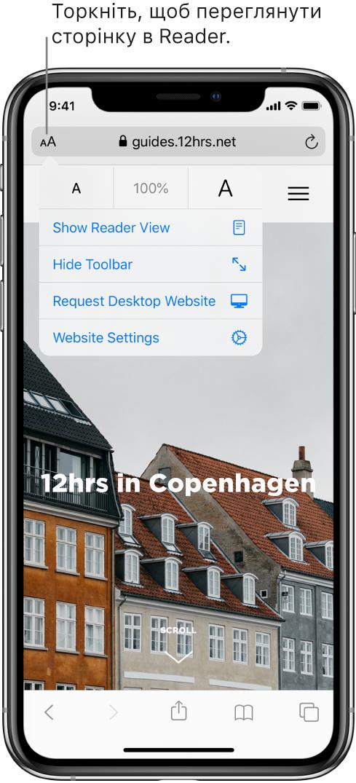 Поле адреси у Safari, зліва знаходиться кнопка «Читач».