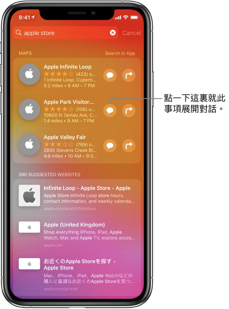 「搜尋」畫面,顯示在 App Store、「地圖」及網站中找到的 Apple Store 項目。每個項目都顯示簡短描述、評分或地址,並且所有網站均顯示 URL。第一個項目顯示一個按鈕,點一下即可透過 Apple Store 開始商務聊天。