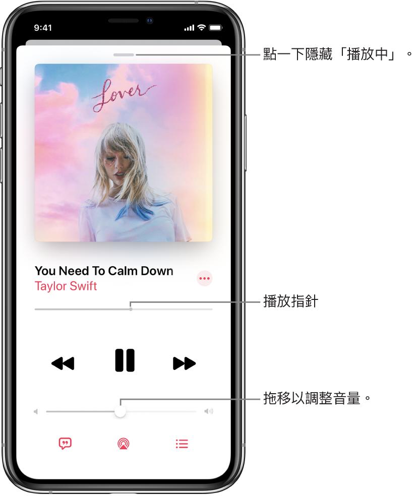 「播放中」畫面顯示專輯插圖。下方是歌名、藝人名稱、「更多」按鈕、播放指針、播放控制、「音量」滑桿、「歌詞」按鈕、「播放目標」按鈕及「待播清單」按鈕。「隱藏播放中」按鈕位於最上方。