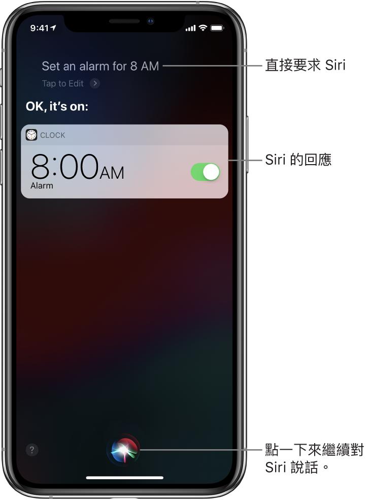 用户要求 Siri「設定朝早八點嘅鬧鐘」時顯示的 Siri 畫面,Siri 回應「好,設定咗」。「時鐘」App 的通知顯示已開啟早上 8:00 的鬧鐘。螢幕底部中央的按鈕可用來繼續跟 Siri 對話。