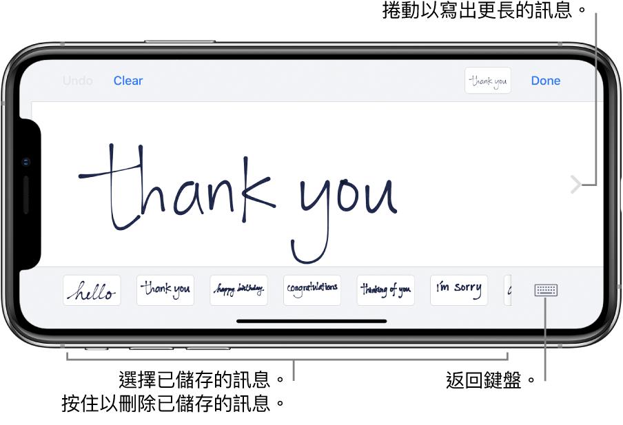 手寫畫面帶有手寫訊息。底部由左至右是已儲存的訊息,以及「顯示鍵盤」按鈕。