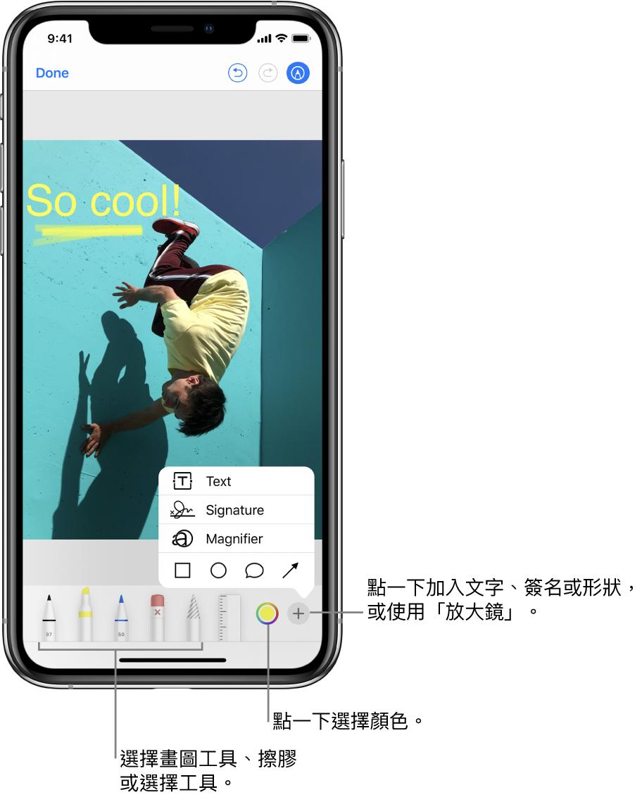 「標記」視窗中的影像。影像下方從左至右為「標記」工具的按鈕:筆、擦膠、選擇工具、顏色以及用作加入文字框、簽名、形狀及選擇「放大鏡」的按鈕。