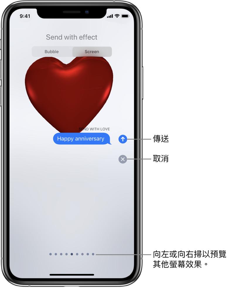 訊息預覽顯示帶有紅色愛心的全螢幕效果。