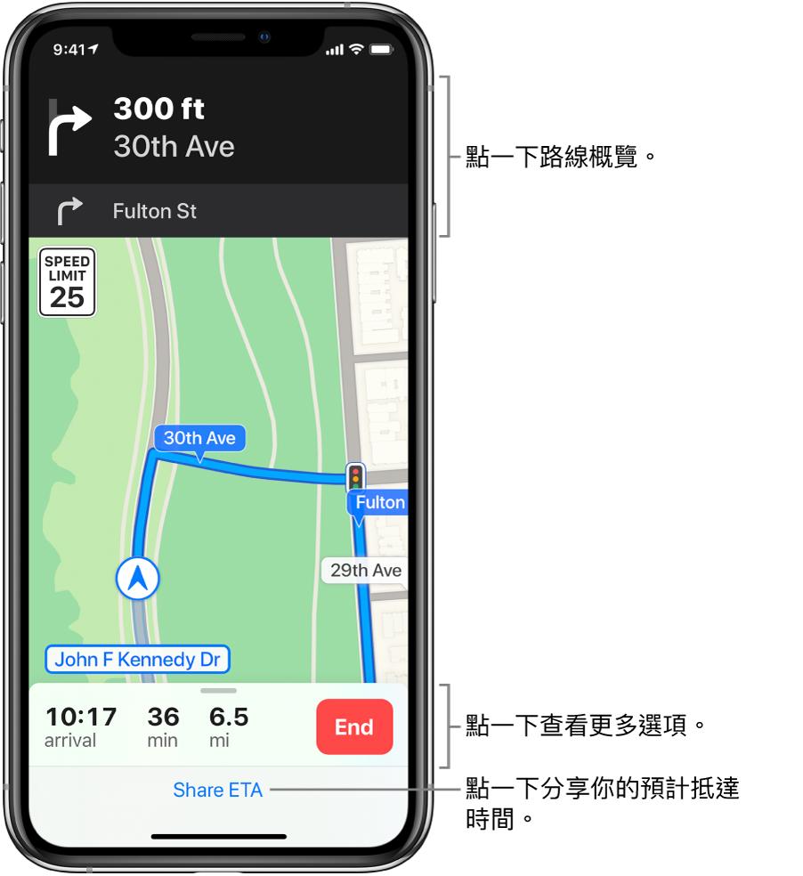 顯示駕駛路線的地圖,其中包括 91 米後要右轉的指示。在地圖底部附近,「結束」按鈕左側顯示抵達時間、行程時間和總里程數。螢幕底部顯示「分享抵達時間」。