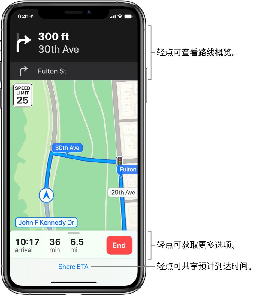 """显示驾车路线的地图,其中包括在 300 英尺后右转的指示。在地图底部附近,到达时间、行程时间和总里程显示在""""结束""""按钮的左侧。""""共享到达时间""""显示在屏幕底部。"""
