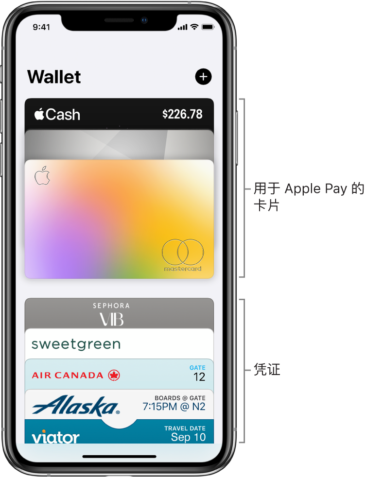 """""""钱包""""屏幕上显示的是排列在前面的几张信用卡、借记卡和凭证。"""
