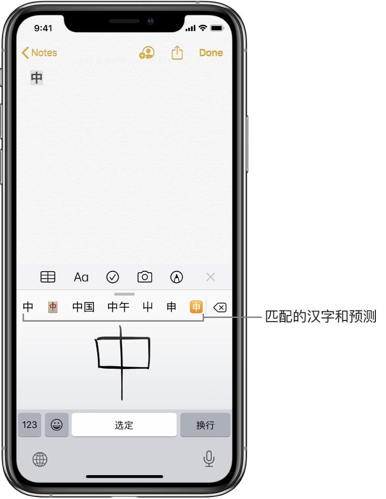 """""""备忘录"""" App,在屏幕的下半部分显示打开的触摸板。触摸板上有手写的简体中文字。建议的中文字在上方,选取的中文字显示在备忘录顶部。"""