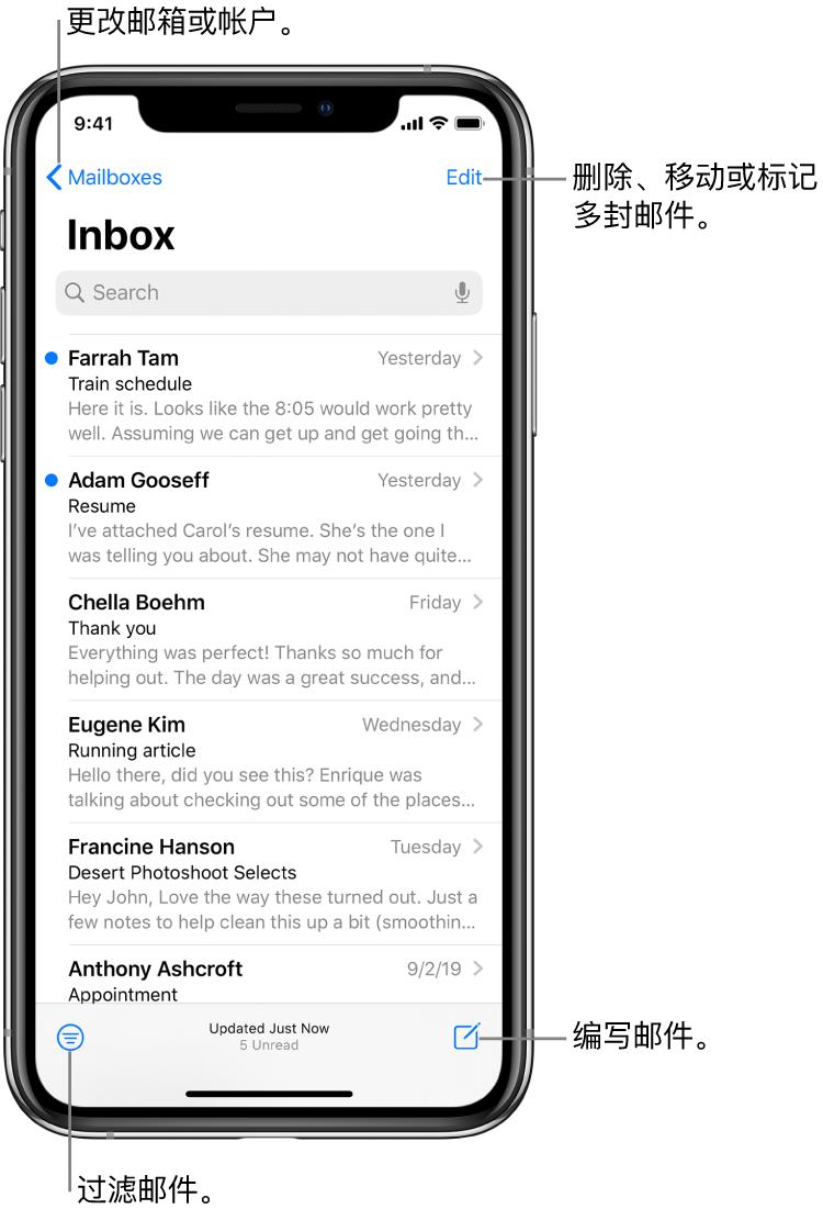 """显示电子邮件列表的""""收件箱""""。用于切换到另一个邮箱的""""邮箱""""按钮位于左上角。右上角的""""编辑""""按钮用于删除、移动或标记电子邮件。左下角的按钮用于过滤电子邮件,仅使特定种类的电子邮件显示。右下角的按钮用于编写新电子邮件。"""