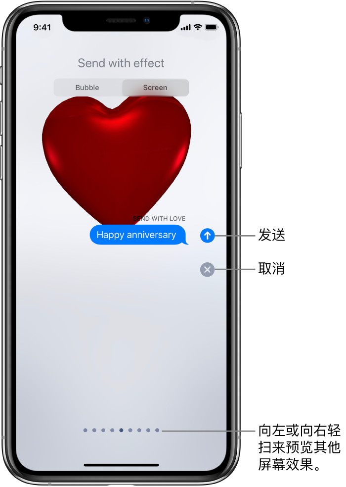 显示带红心的全屏效果的信息预览。