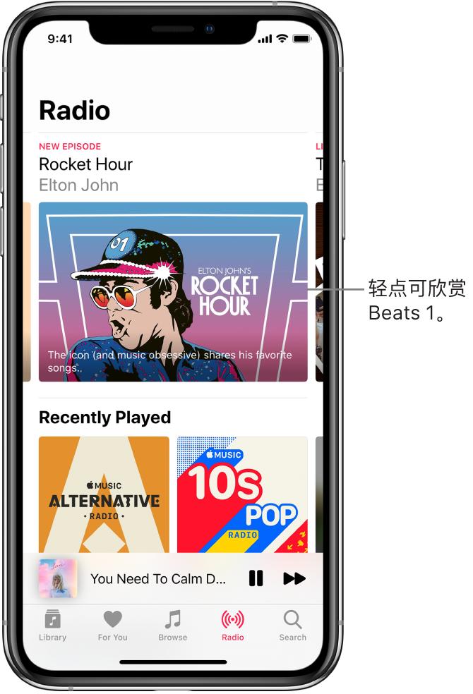 """""""广播""""屏幕顶部显示 Beats1 广播。""""最近播放""""条目显示在下方。"""
