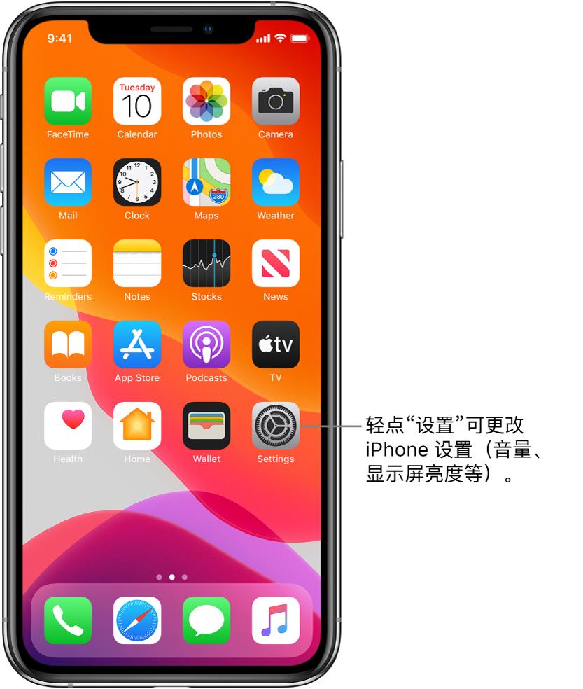 """带有多个图标的主屏幕,其中包括""""设置""""图标,您可以轻点以更改 iPhone 的音量、屏幕亮度等。"""