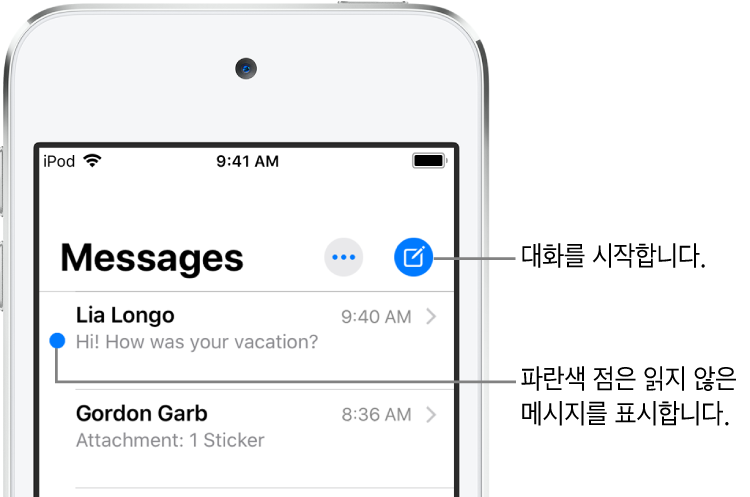 왼쪽 상단에 편집 버튼, 오른쪽 상단에 작성 버튼이 있는 메시지 목록. 메시지 왼쪽의 파란색 점은 읽지 않았음을 나타냅니다.